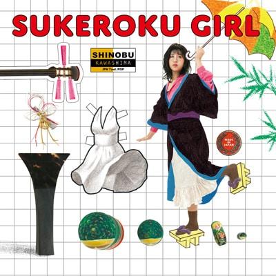 川嶋志乃舞「SUKEROKU GIRL」