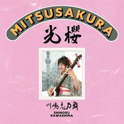 川嶋志乃舞「光櫻 -MITSUSAKURA-」