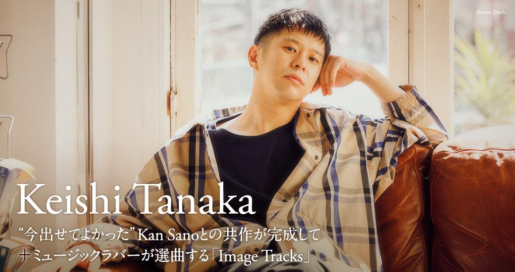 "Keishi Tanaka|""今出せてよかった""Kan Sanoとの共作が完成して+ミュージックラバーが選曲する「Image Tracks」"
