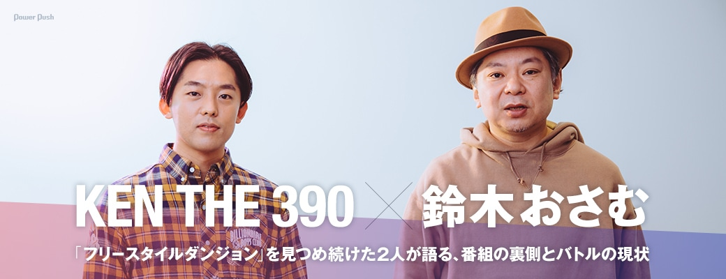 KEN THE 390×鈴木おさむ 「フリースタイルダンジョン」を見つめ続けた2人が語る、番組の裏側とバトルの現状