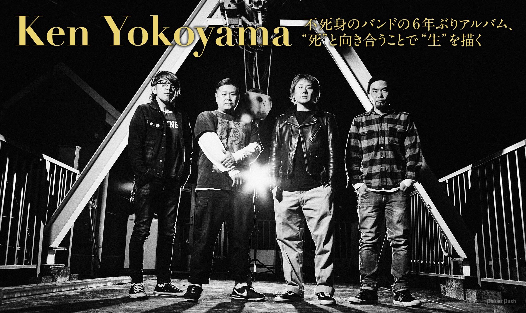 """Ken Yokoyama 不死身のバンドの6年ぶりアルバム、""""死""""と向き合うことで""""生""""を描く"""