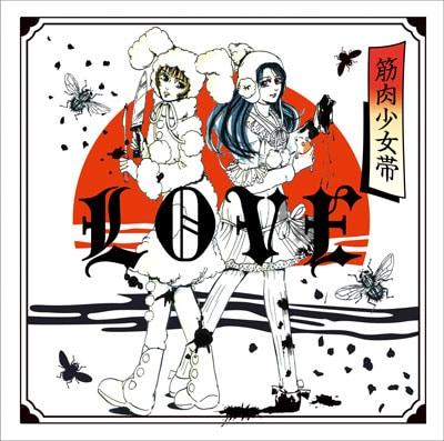 筋肉少女帯「LOVE」初回限定盤