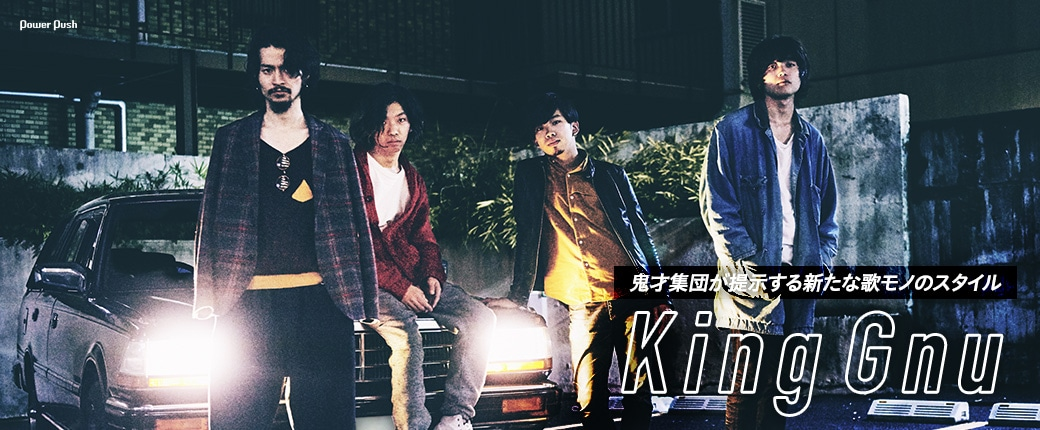 King Gnu 鬼才集団が提示する新たな歌モノのスタイル