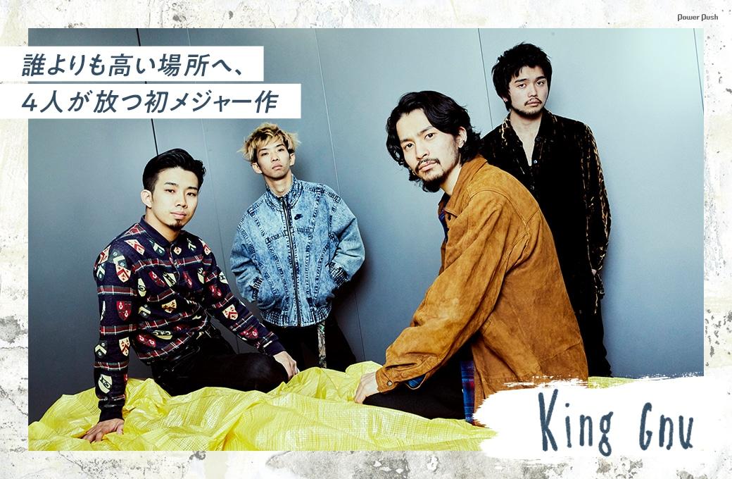King Gnu|誰よりも高い場所へ、4人が放つ初メジャー作
