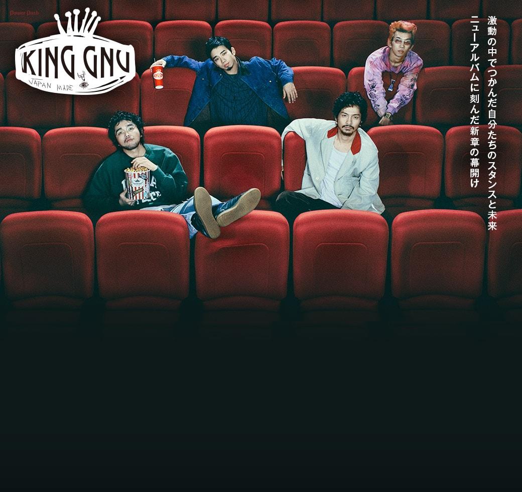 King Gnu|激動の中でつかんだ自分たちのスタンスと未来 ニューアルバムに刻んだ新章の幕開け