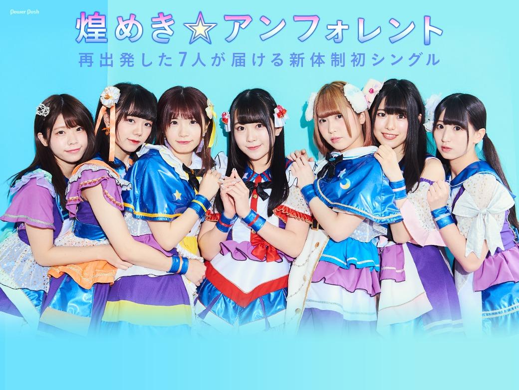 煌めき☆アンフォレント|再出発した7人が届ける新体制初シングル