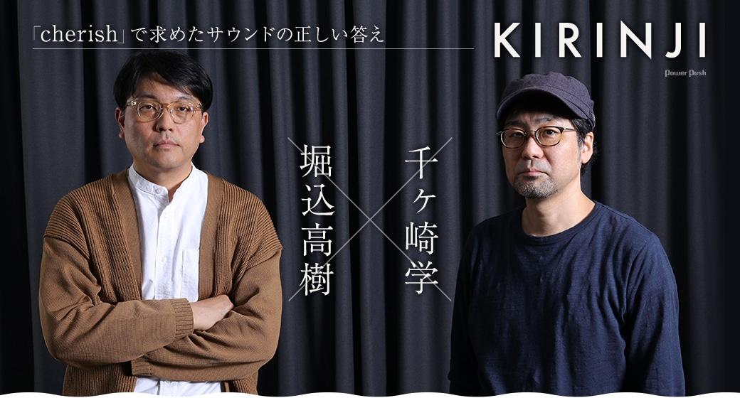 KIRINJI|堀込高樹と千ヶ崎学が語るサウンドの正しい答え