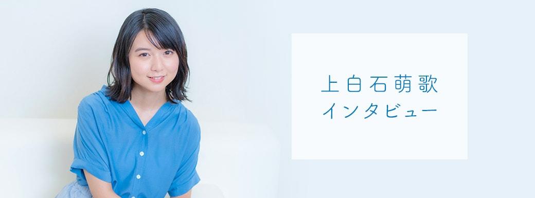 上白石萌歌 インタビュー