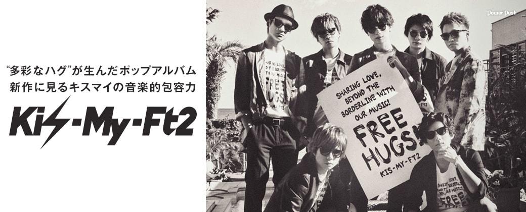"Kis-My-Ft2|""多彩なハグ""が生んだポップアルバム 新作に見るキスマイの音楽的包容力"