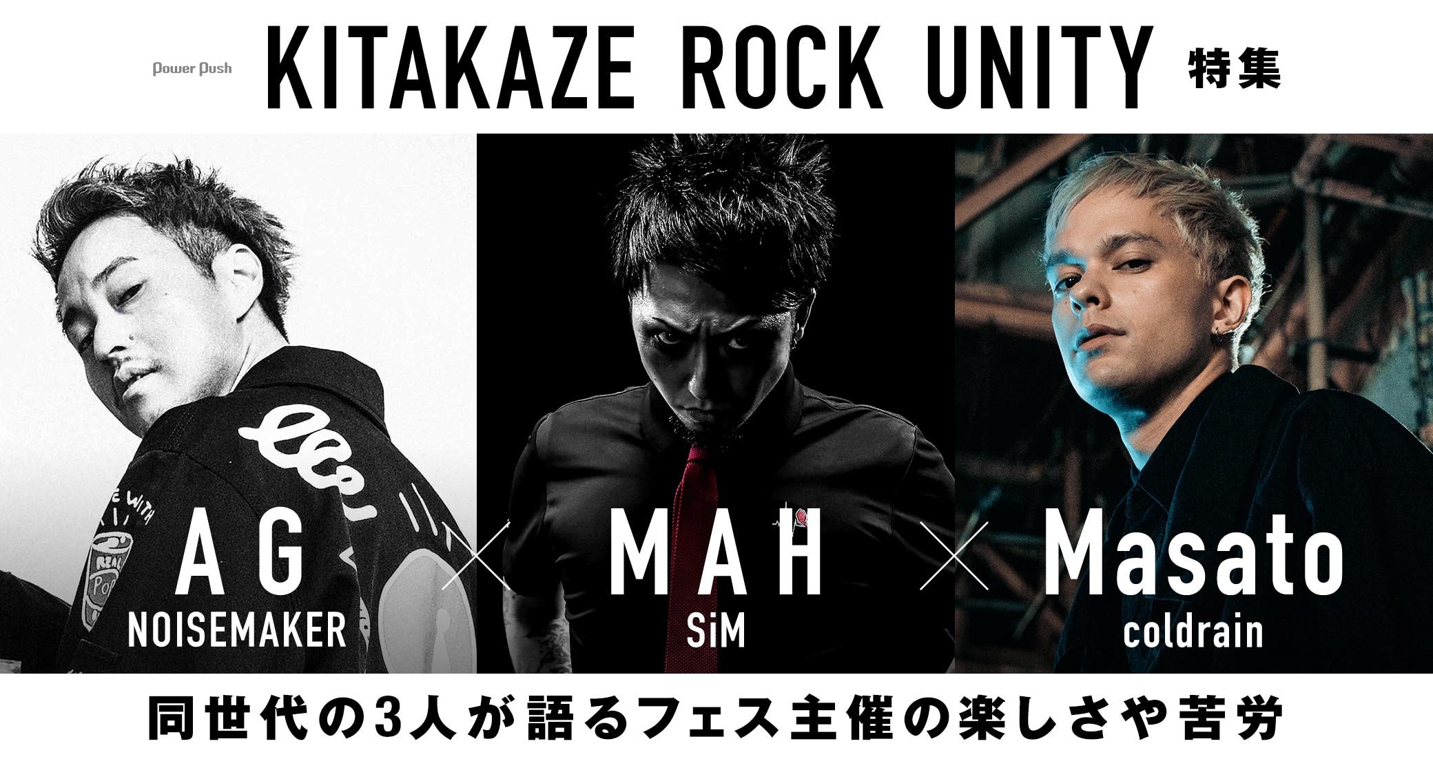 「KITAKAZE ROCK UNITY」特集|AG(NOISEMAKER)×MAH(SiM)×Masato(coldrain)同世代の3人が語るフェス主催の楽しさや苦労