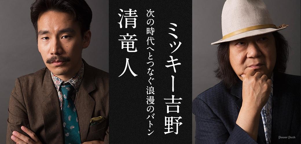 清竜人 × ミッキー吉野|次の時代へとつなぐ浪漫のバトン