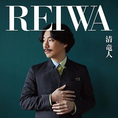清竜人「REIWA」通常盤