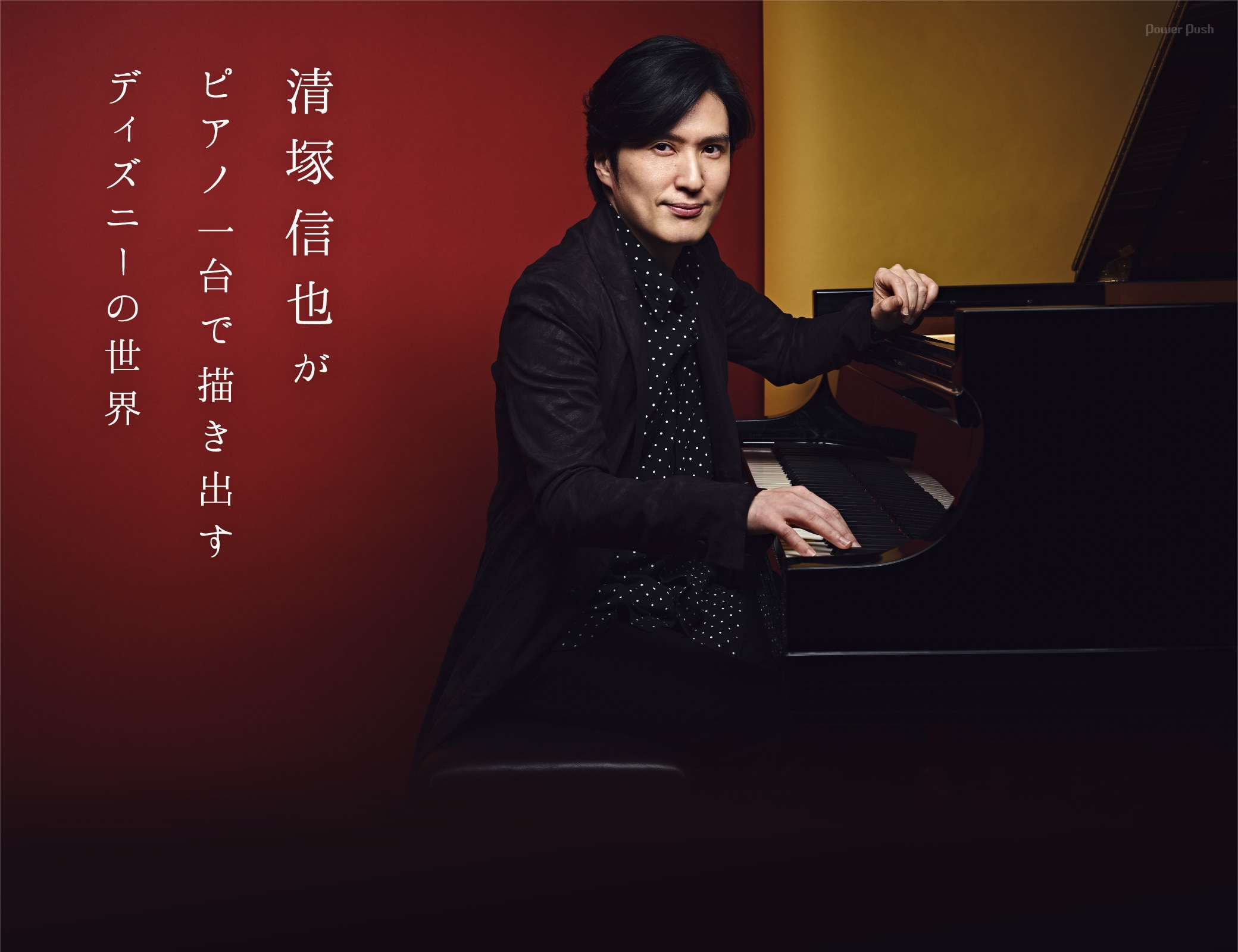 清塚信也がピアノ1台で描き出すディズニーの世界