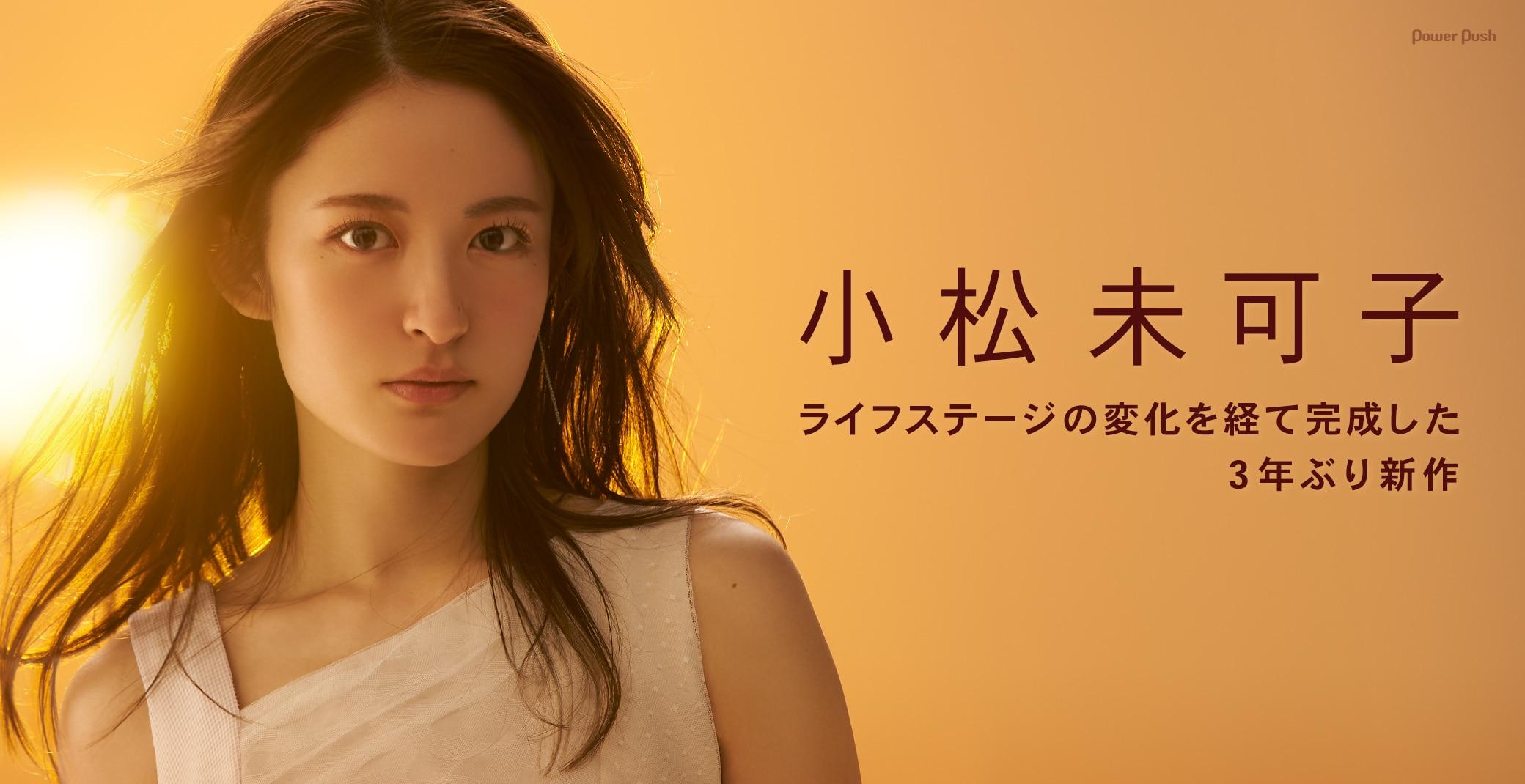 小松未可子|ライフステージの変化を経て完成した3年ぶり新作