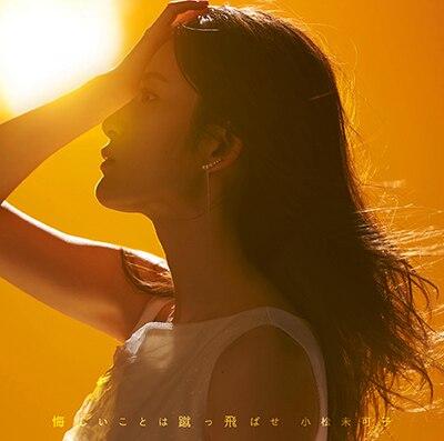 小松未可子「悔しいことは蹴っ飛ばせ」初回生産限定盤
