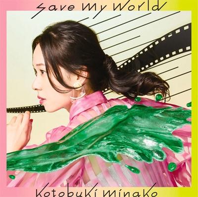 寿美菜子「save my world」初回限定盤