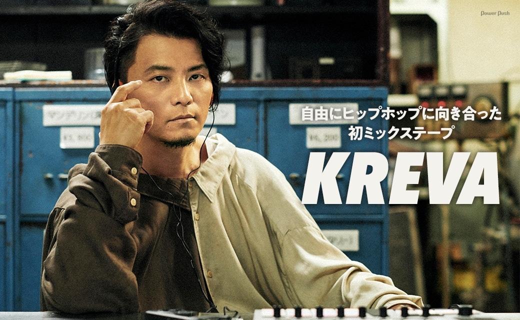 KREVA|自由にヒップホップに向き合った初ミックステープ