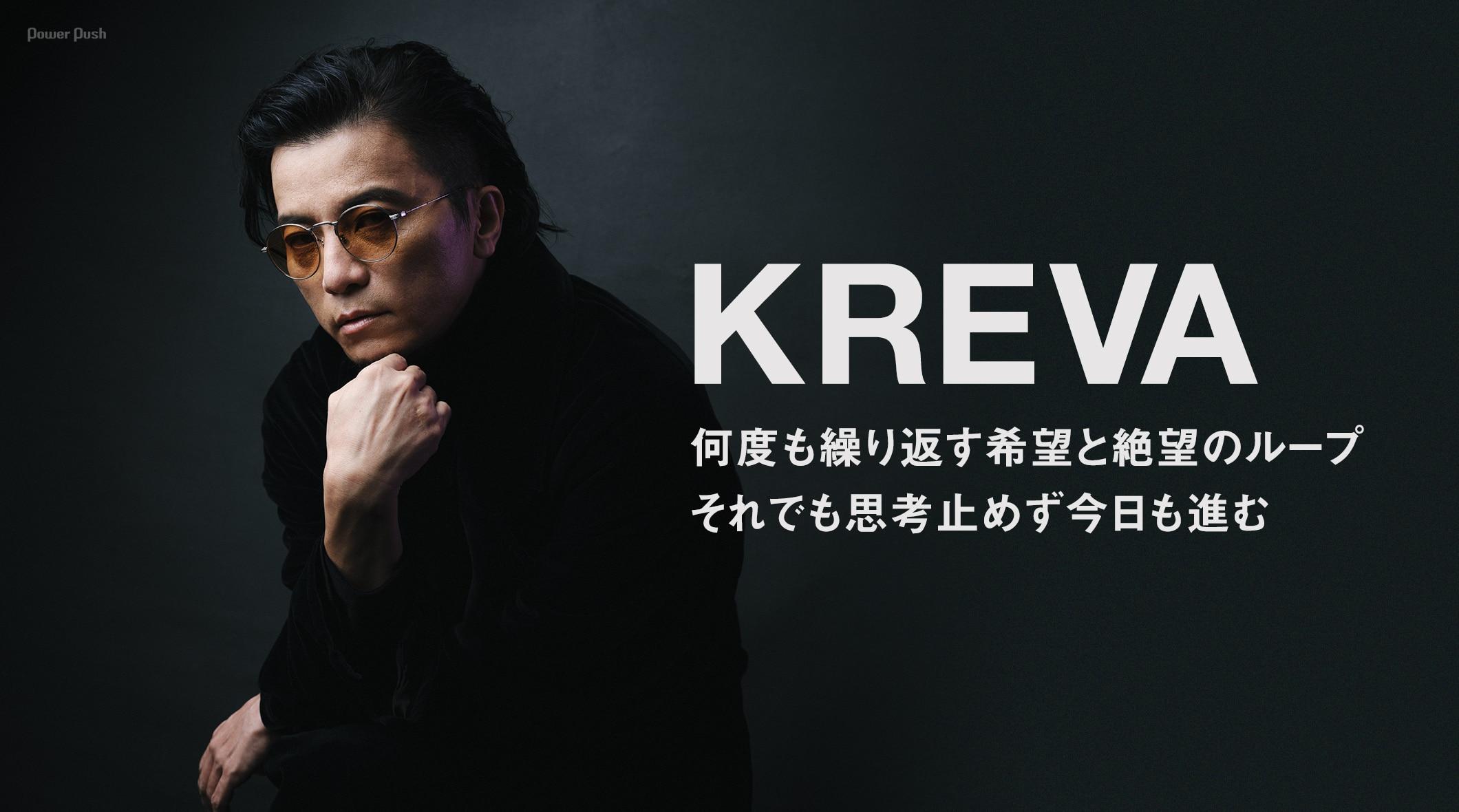 KREVA|何度も繰り返す希望と絶望のループ それでも思考止めず今日も進む