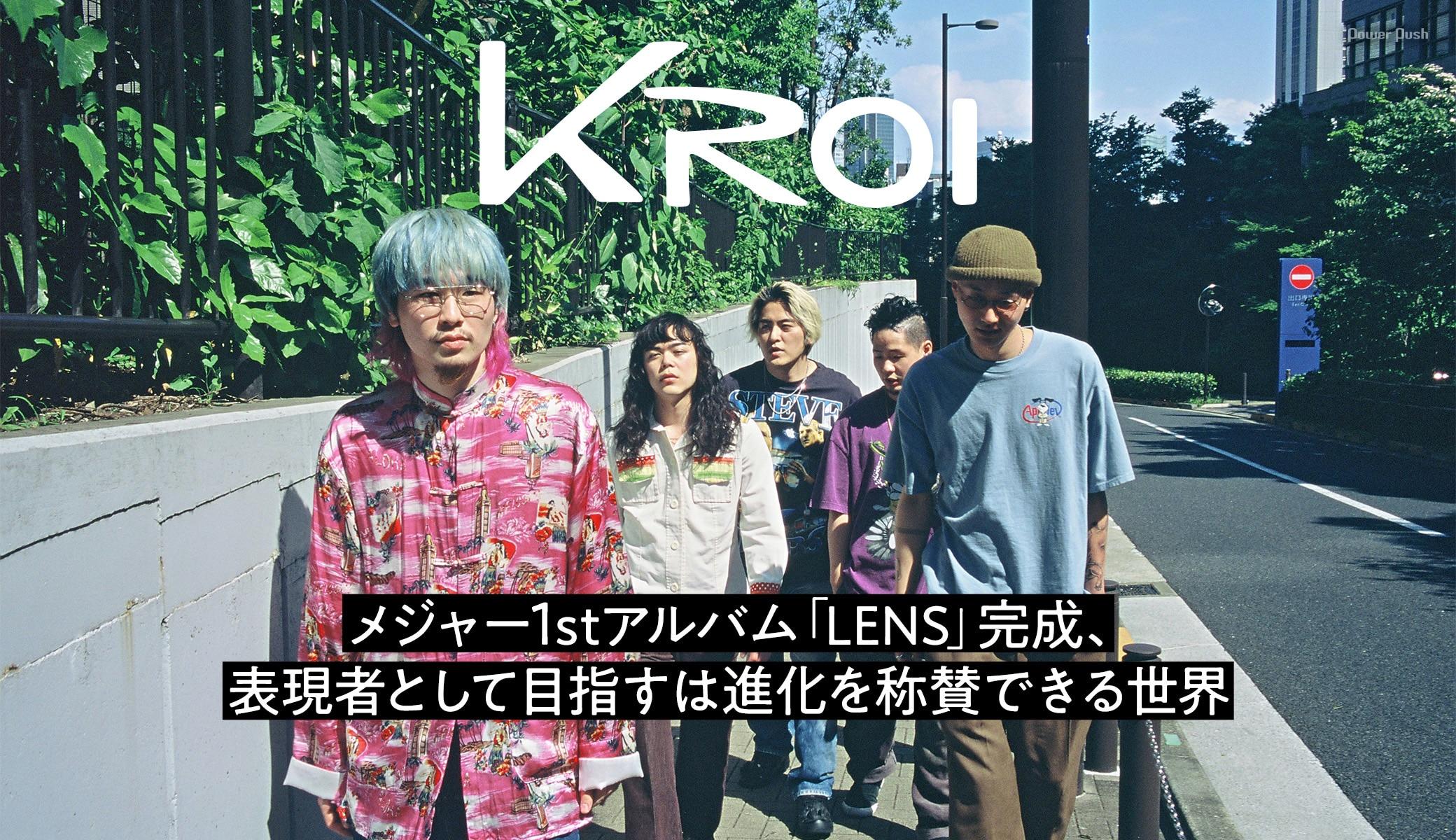 Kroi メジャー1stアルバム「LENS」完成、表現者として目指すは進化を称賛できる世界
