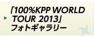 「100%KPP WORLD TOUR 2013」フォトギャラリー