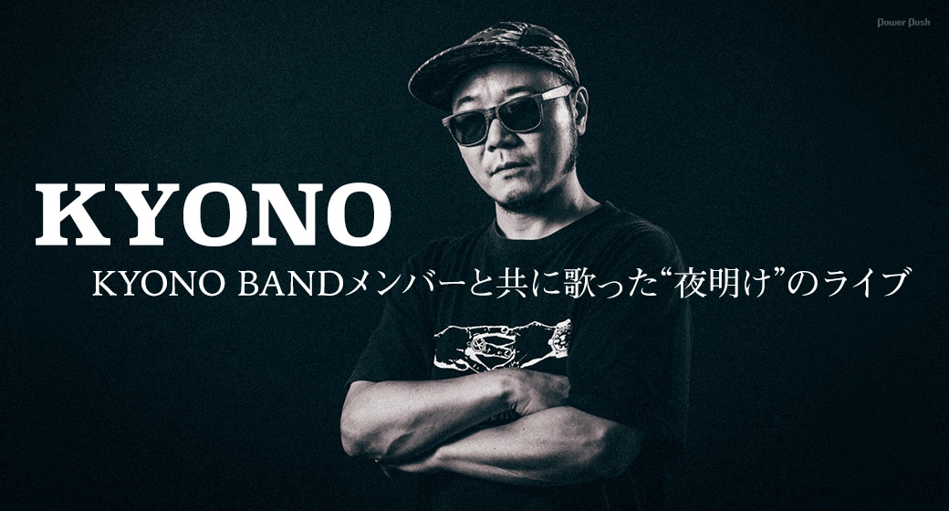 "KYONO KYONO BANDメンバーと共に歌った""夜明け""のライブ"