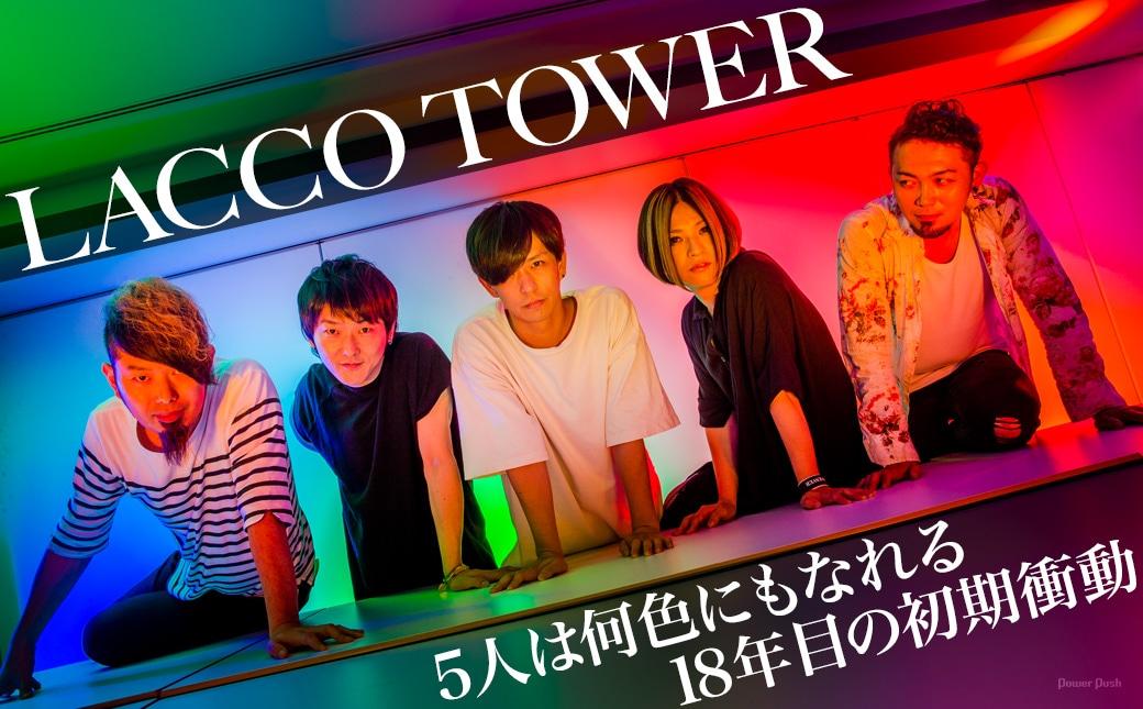 LACCO TOWER 5人は何色にもなれる 18年目の初期衝動
