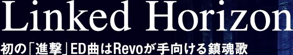 Linked Horizon 初の「進撃」ED曲はRevoが手向ける鎮魂歌