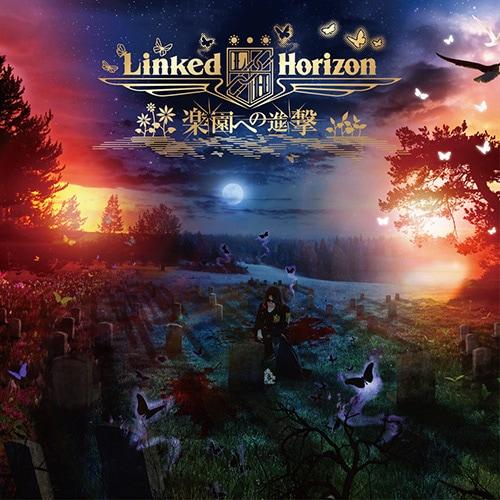 Linked Horizon「楽園への進撃」初回限定盤