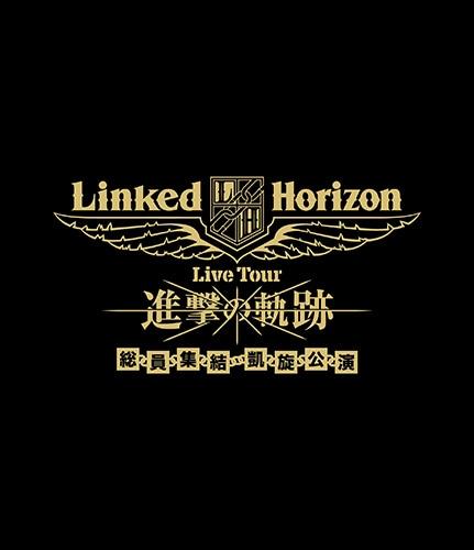 Linked Horizon「Linked Horizon Live Tour『進撃の軌跡』総員集結 凱旋公演」通常盤