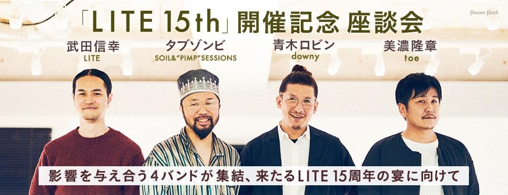 "「LITE 15th」開催記念座談会 武田信幸(LITE)、タブゾンビ(SOIL&""PIMP""SESSIONS)、青木ロビン(downy)、美濃隆章(toe)|影響を与え合う4バンドが集結、来たる「LITE 15th」に向けて"