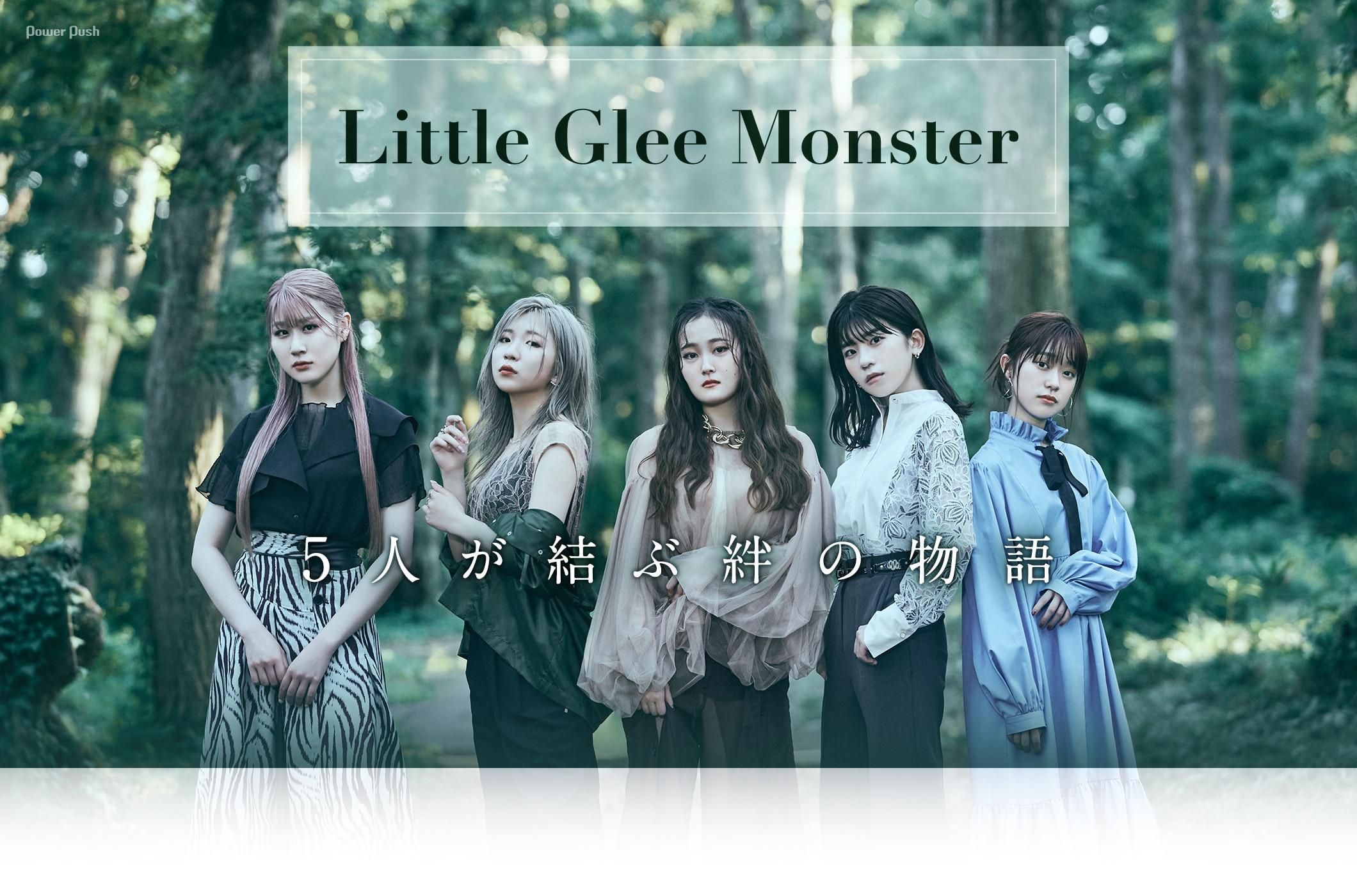 Little Glee Monster|5人が結ぶ絆の物語