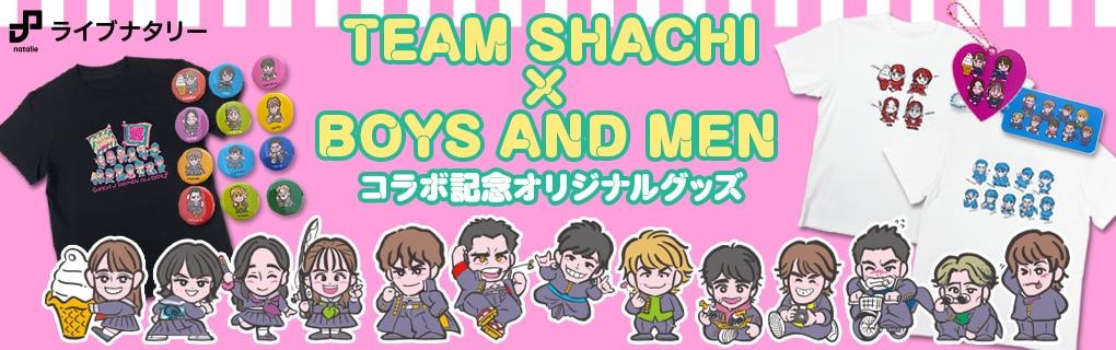ライブナタリー TEAM SHACHI×BOYS AND MEN|ナタリーストア