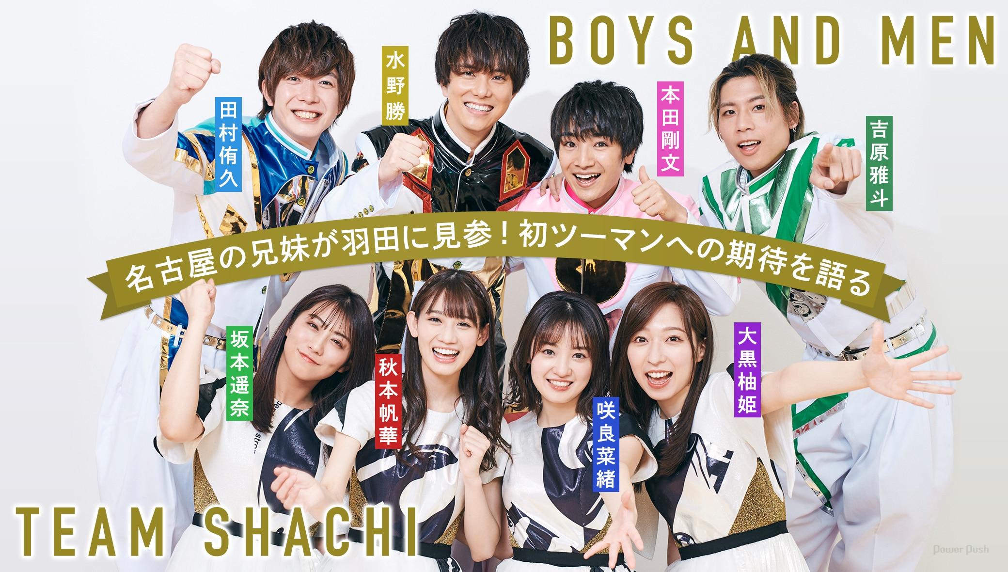 TEAM SHACHI×BOYS AND MEN|名古屋の兄妹が羽田に見参!初ツーマンへの期待を語る