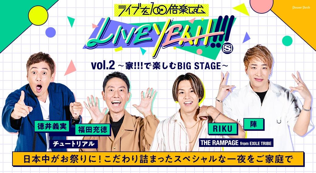 「LIVE YEAH!!! vol.2~家!!!で楽しむBIG STAGE~」チュートリアル、THE RAMPAGE from EXILE TRIBE陣&RIKU 日本中がお祭りに!こだわり詰まったスペシャルな一夜をご家庭で