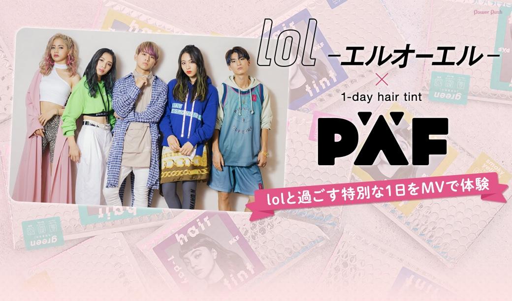 lol×花王「PAF 1-day hair tint」特集 lolと過ごす特別な1日をMVで体験