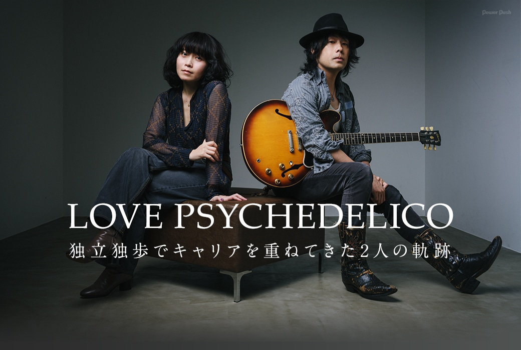 LOVE PSYCHEDELICO|独立独歩でキャリアを重ねてきた2人の軌跡