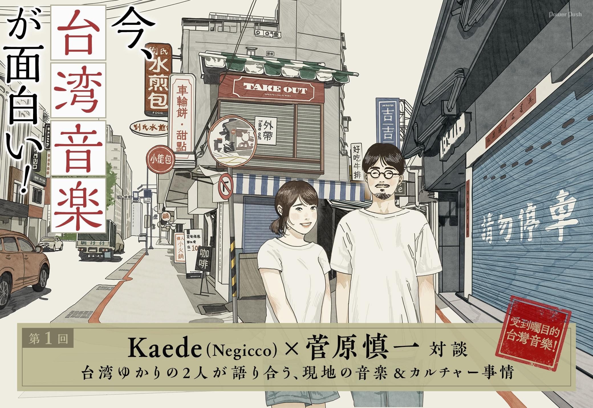 第1回:菅原慎一×Kaede(Negicco)対談|台湾ゆかりの2人が語り合う、現地の音楽&カルチャー事情