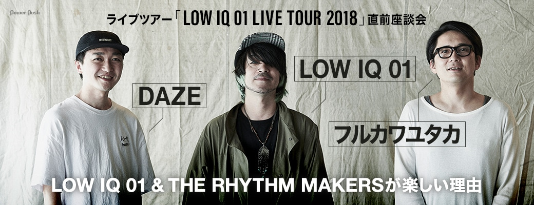 ライブツアー「LOW IQ 01 LIVE TOUR 2018」直前座談会 LOW IQ 01 × フルカワユタカ × DAZE|LOW IQ 01 & THE RHYTHM MAKERSが楽しい理由