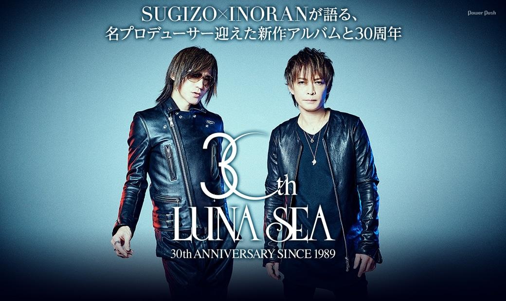 LUNA SEA | SUGIZO×INORANが語る、名プロデューサー迎えた新作アルバムと30周年