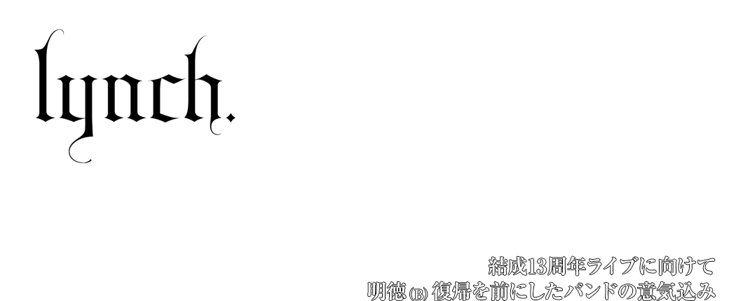lynch. 結成13周年ライブに向けて 明徳(B)復帰を前にしたバンドの意気込み