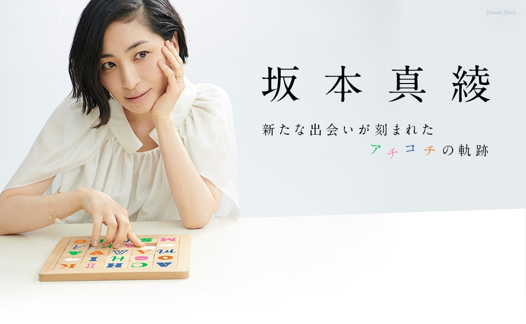 坂本真綾「シングルコレクション+ アチコチ」インタビュー 新たな出会いが刻まれたアチコチの軌跡