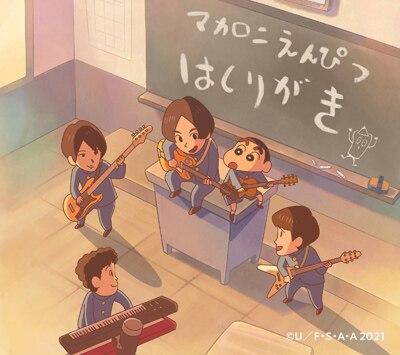 マカロニえんぴつ「はしりがき」初回限定クレヨンしんちゃん盤