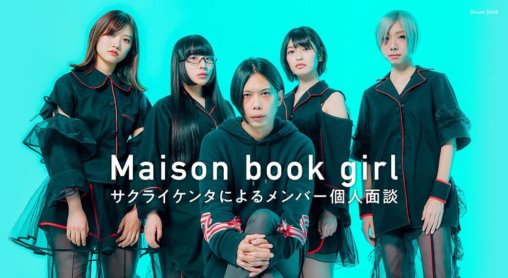 Maison book girl|サクライケンタによるメンバー個人面談