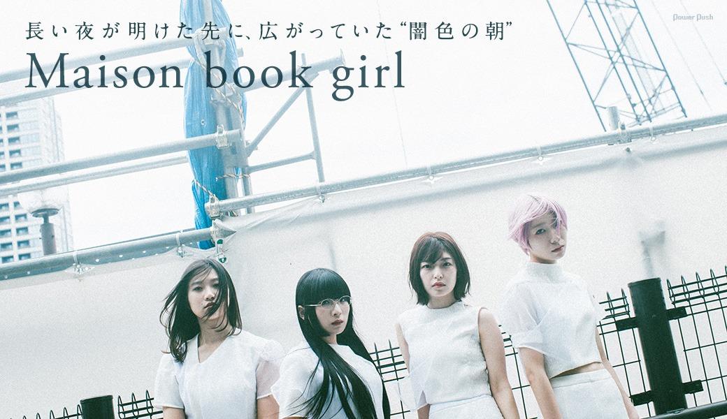 "Maison book girl|長い夜が明けた先に、広がっていた""闇色の朝"""