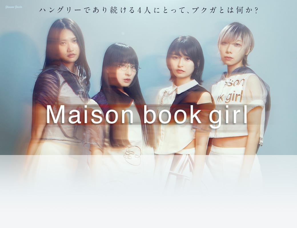 Maison book girl ハングリーであり続ける4人にとって、ブクガとは何か?