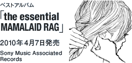 ベストアルバム「the essential MAMALAID RAG」 / 2010年4月7日発売 / Sony Music Associated Records