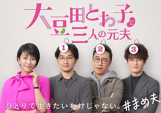 「大豆田とわ子と三人の元夫」キービジュアル ©2021カンテレ