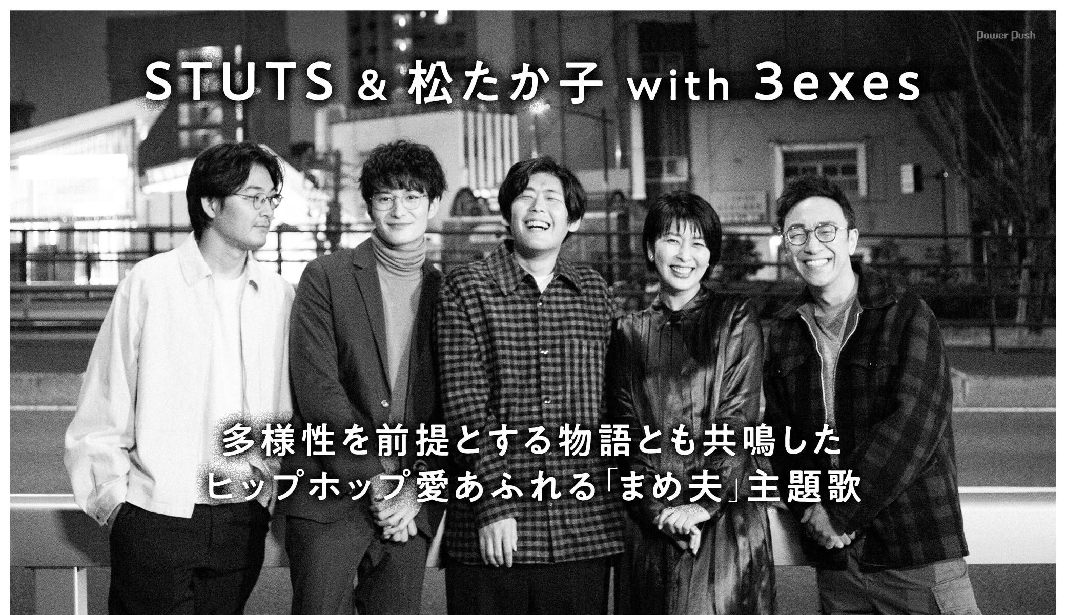 STUTS & 松たか子 with 3exes|多様性を前提とする物語とも共鳴したヒップホップ愛あふれる「大豆田とわ子と三人の元夫」主題歌「Presence」