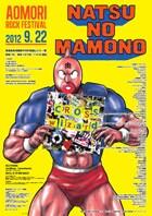AOMORI ROCK FESTIVAL '12~夏の魔物~ ポスター