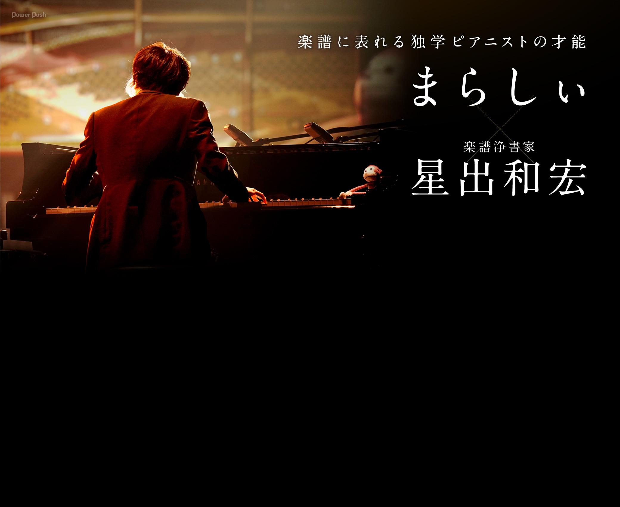 まらしぃ×星出和宏(楽譜浄書家) 楽譜に表れる独学ピアニストの才能